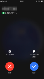 ビデオ通話参加方法
